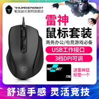 雷神鼠标鼠标垫有线套装M50T游戏办公室家用笔记本台式机电脑鼠标
