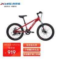 XDS 喜德盛 青少年儿童自行车男女孩单车学生山地变速车铝合金车架7速碟刹 中国风20英寸红色