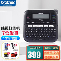 brother 兄弟 标签打印机不干胶通信电力网线线缆标签机12mm手持家用便携式打签机PT-D210