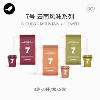 三顿半/7号云南系列精品速溶咖啡组合装 健康纯黑咖啡粉 27颗*3克 三风味组合装