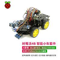 MAKEBIT 树莓派智能小车 编程机器人 raspberry pi 4代4B Python A套餐:标准套餐/黑色 不含主板
