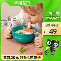 babycare宝宝吸管碗喝汤婴儿专用辅食碗吸盘三合一儿童餐具1件