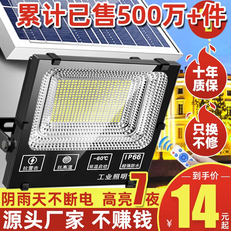 新款太阳能灯户外庭院灯农村超亮大功率室内防水家用感应照明路灯