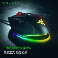 RAZER 雷蛇 Razer Basilisk巴塞利斯蛇V3 游戏电竞鼠标有线11个幻彩灯区