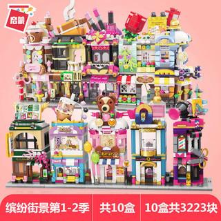 keeppley 缤纷街景小颗粒拼装积木模型拼插玩具迷你城市街景