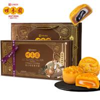 咀香园 流心月饼奶黄芝士巧克力中秋月饼送精美礼盒袋网红月饼团购