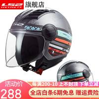 LS2摩托车头盔男女士半覆式安全帽子复古个性电动车防晒四季半盔OF562 哑浅灰兰泼墨(新款哑光) XL(建议57-58头围)