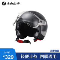 九号Ninebot九号电动车电动摩托车头盔轻便半盔四季通用3C品质 黑色XL