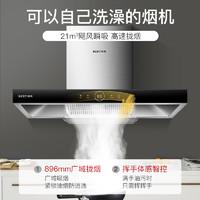 BEST 百得 华帝百得E306顶吸式大吸力自动清洗家用厨房智能抽油烟机