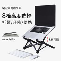 笔记本支架折叠便携升降式电脑增高护颈桌面电脑架散热托架底座