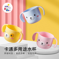 MDB 智慧宝贝 儿童多用途水杯漱口杯宝宝学饮杯刷牙杯防摔牛奶杯家用喝水杯