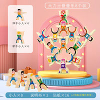 佳朔 儿童玩具大力士叠叠乐积木早教 质量款(8只大力士)+1球