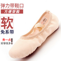 精品款儿童女软底舞蹈练功鞋猫爪成人形体中国舞芭蕾跳舞鞋免系带