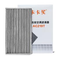 PLUS会员 : 卡卡买 多效空调滤芯汽车空调滤清器(除甲醛 PM2.5空滤)
