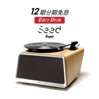 嘿哟 音乐HYM-Seed黑胶唱片机蓝牙音响黑胶LP电唱机留声智能音箱