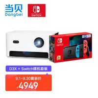 当贝 D3X 家用投影仪 & 任天堂 Nintendo Switch 国行续航增强版红蓝主机 套装