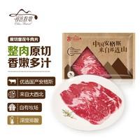 祁连牧歌 国产安格斯M3原切雪花牛肉片300g/盒  72h排酸 火锅寿喜锅烧烤食材