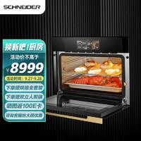 Schneider 施耐德 SCHNEIDER法国 嵌入式蒸烤箱一体机 60L独立控温