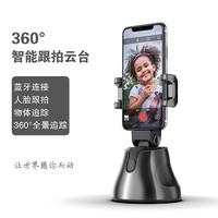 文吉星 运动跟拍跟踪设备360°智能跟拍