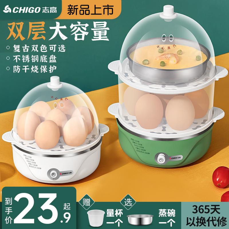 志高煮蛋器蒸蛋器自动断电小型多功能迷你家用鸡蛋机宿舍神器1人2
