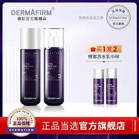 DERMAFIRM+德妃紫苏水乳护肤品套装女化妆品学生正品初学者品牌