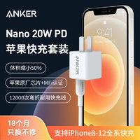 Anker 安克 PD20W苹果快充套装 iPhone 0.9m