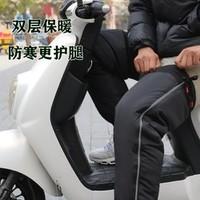 YUZHAOLIN 俞兆林 摩托车电动车保暖护膝 黑色