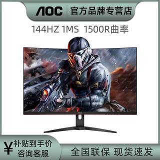 AOC 冠捷 显示器2K高清曲面屏CQ32G2E电竞32寸吃鸡155Hz游戏1ms响应