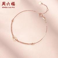 ZLF 周六福 珠宝 18K金手链女款 LOVE圆环彩金玫瑰金手链 KI077283 约16 3cm