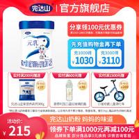 Wondersun 完达山 奶粉 新包装 金装元乳2段800g/罐装  二段 婴儿宝宝牛奶粉