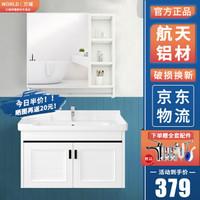 万域 太空铝浴室柜带浴室镜柜组合套装卫生间洗脸盆柜面盆洗手池洗漱台洗手台盆柜