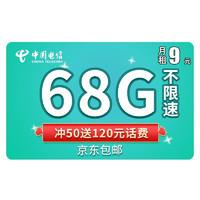 CHINA TELECOM 中国电信 4g电话卡上网卡无限纯流量手机卡不限速电信大流量卡大王卡 神王卡9元38G通用+30G定向
