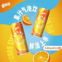 pepsi 百事 可乐新品美年达橙味果汁气泡饮碳酸饮料汽水整箱装330ml*12罐