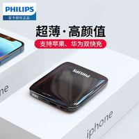 飞利浦充电宝10000毫安学生华为超级快充耐用苹果PD手机移动电源