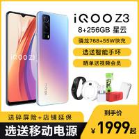 vivo iQOO Z3 5G新品手机 星云 8+256G 性能先锋超强进阶 高通骁龙768G+55W超快闪充+120Hz竞速屏 6400万超清三摄 五重液冷散热系统 5G全网通