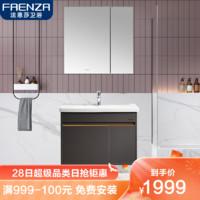 FAENZA 法恩莎 卫浴(FAENZA)实木浴室柜洗手盆柜组合卫生间洗脸盆 多层实木浴室柜