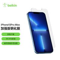 Belkin贝尔金iphone13 Pro Max 钢化膜 苹果手机贴膜 抑菌 防摔 高清 贴膜神器 防指纹 德国肖特玻璃材质