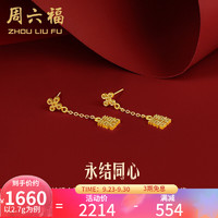 ZLF 周六福 珠宝黄金耳饰女 足金双喜订婚结婚耳钉耳坠 2.6g