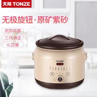 TONZE 天际 电炖锅紫砂炖盅多功能煲汤厨房小家电器DGD40-40EZWD(4L)