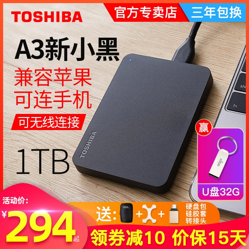 东芝移动硬盘1t 高速USB3.0 苹果mac 新小黑a3硬盘1tb 机械 可接手机外置外接ps4/5游戏硬盘非固态