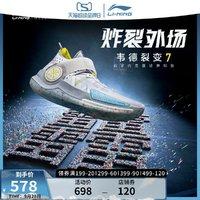 LI-NING 李宁 䨻beng篮球鞋男鞋韦德裂变7低帮球鞋2021新款减震官方运动鞋