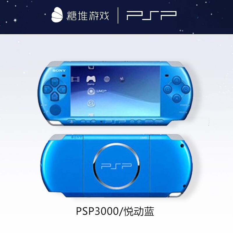 索尼(SONY)PSP3000掌上游戏机 PSP3000全新壳【跃动蓝】 【64G内存】下好50个左右游戏