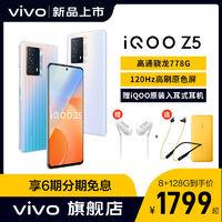 iQOO vivo iQOO Z5学生游戏智能全网通5G手机iqooz5