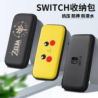 JH 晶华 适用任天堂switch收纳包配件盒NS游戏机硬壳保护包防震抗摔硬包套