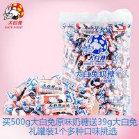 大白兔奶糖500g正品袋装多口味上海特产糖果礼物喜糖