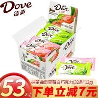 Dove 德芙 小清新什锦装抹茶曲奇草莓白巧克力32条*13g