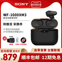 SONY 索尼 Sony/索尼 WF-1000XM3 真无线蓝牙降噪耳机入耳式运动降噪豆耳麦
