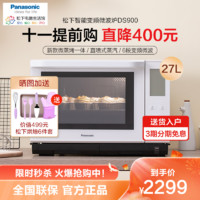Panasonic 松下 微波炉微蒸烤一体机DS900变频微波炉烤箱蒸箱小型蒸烤微波三合一台式非嵌入蒸汽烤箱家用小白