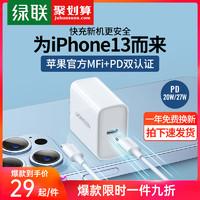 UGREEN 绿联 iPhone13充电器头pd快充头20w适用于苹果12Promax11xr18w手机ipad9快速mini30w闪充数据线套装typec插头