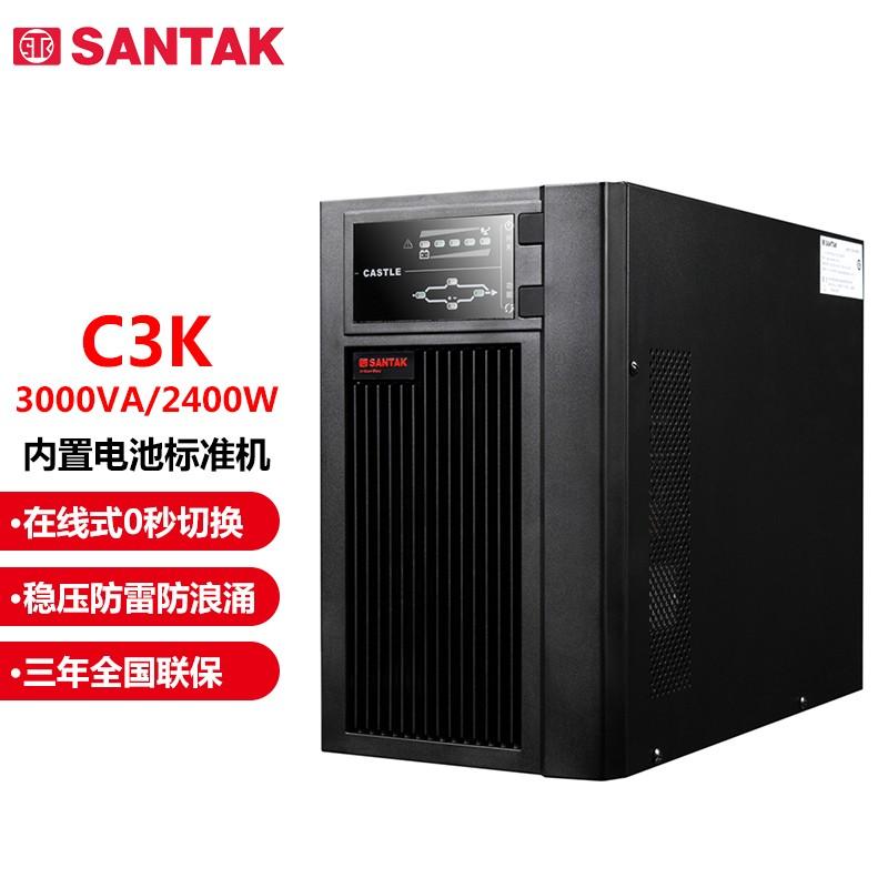 山特(SANTAK)C3K 在线式UPS不间断电源 稳压服务器机房电脑停电后备电源内置电池标准机 3000VA/2400W